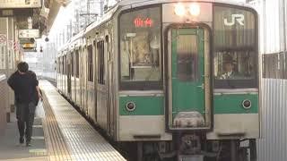 東北本線701系長町駅発車