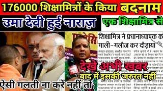 Breaking News PM Modi | Shiksha Mitra Latest News Today |Breaking News ShikshaMitra in hindi