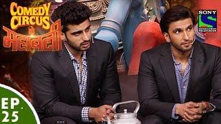 Comedy Circus Ke Mahabali Episode 25 Ranveer singh & Arjun Kapoor Special