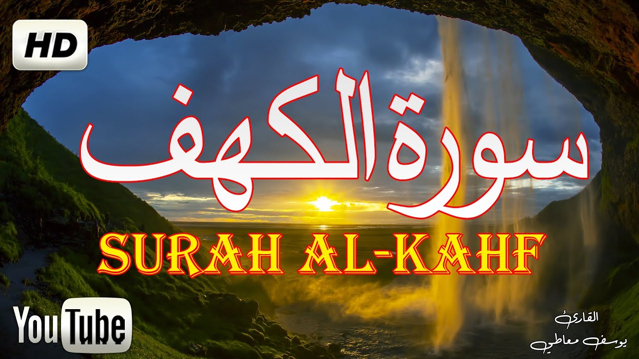 سُورةِ الكَهفِ? نور بين الجمعتين ?القران الكريم راحة نفسية  بصوت جميل يريح القلب surat alkahf