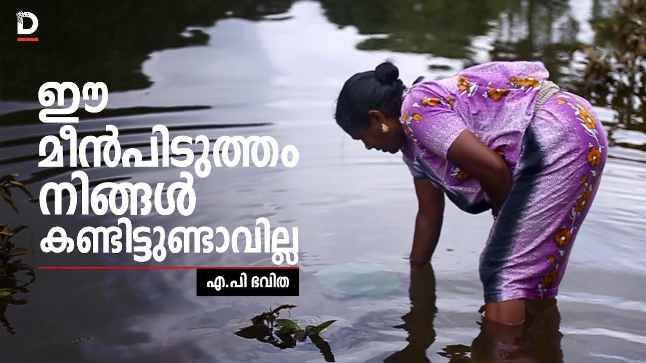 ഈ മീന്പിടുത്തം നിങ്ങള് കണ്ടിട്ടുണ്ടാവില്ല | A Homemade Fishing Trap By Tribals In Kerala #1