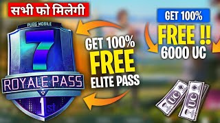 PUBG MOBILE NEW TRICK TO GET 6000 UC FREE | PUBG MOBILE SEASON 7 ROYAL PASS FREE 6000UC FREE