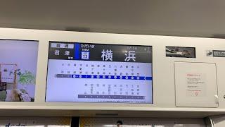 横須賀線E235系 普通君津行き 横浜駅発車後 車内放送