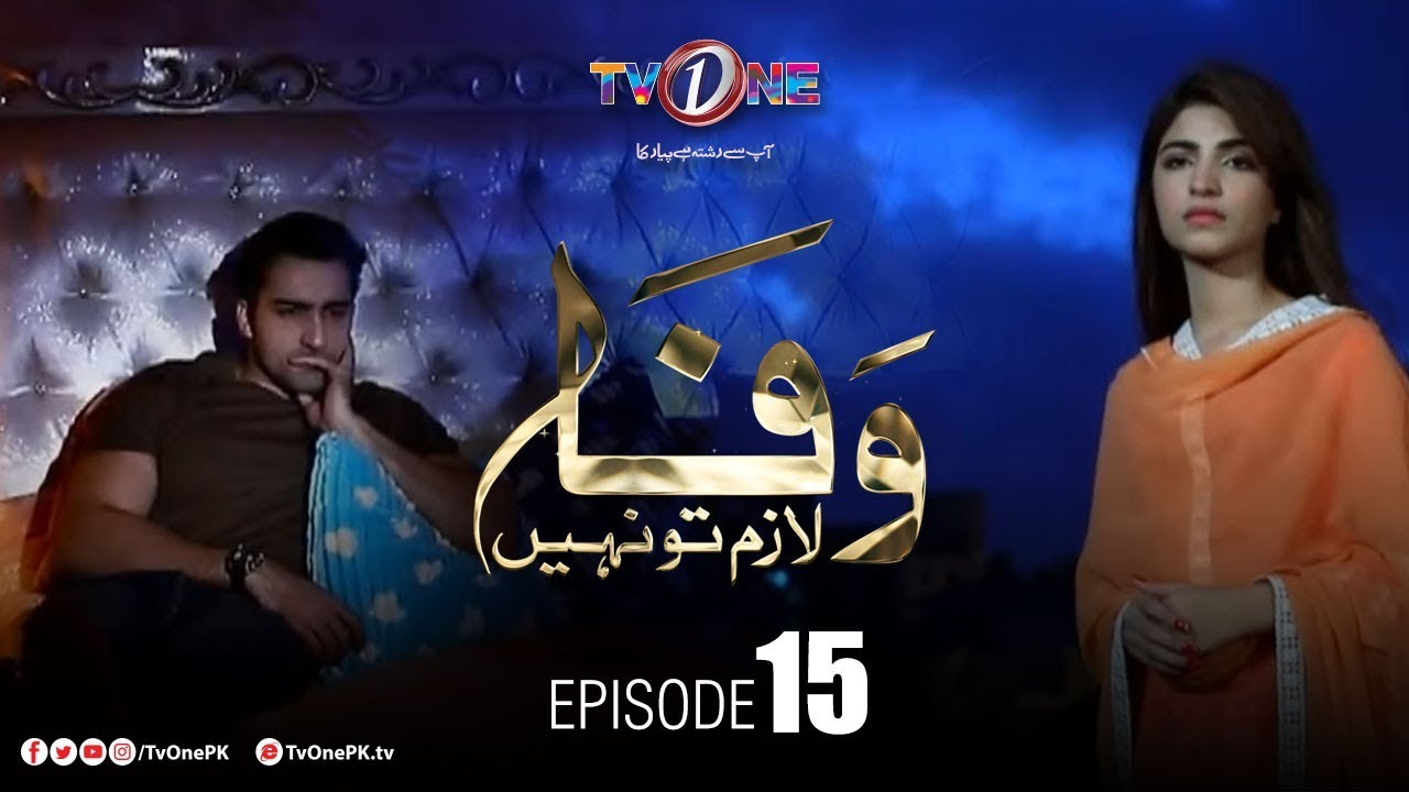 Wafa Lazim To Nahi Episode 15 TV One Aug 21, 2019