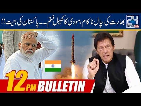 News Bulletin | 12:00pm | 20 Aug 2019 | 24 News HD