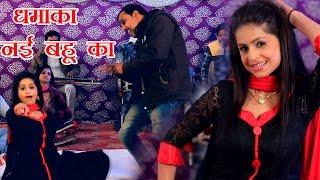धम क नई बह क    dhamaka nayi bahu ka    haryanvi stage dance 2017    laadla jaji king