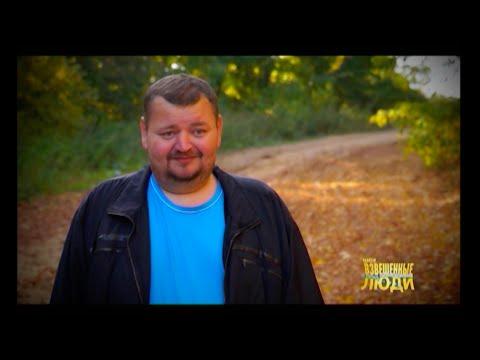 Шоу Взвешенные люди онлайн — смотреть бесплатно на СТС