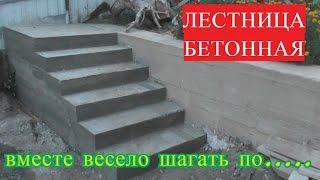 видео Как сделать опалубку для лестницы из бетона своими руками