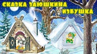Русская народная сказка про зверей Заюшкина избушка