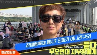 """""""7월1일 장애등급제 폐지! 그러나 끝나지 않는 투쟁의 이유는?"""" 인터뷰 영상내용"""