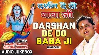 Darshan De Do Baba Ji I Himachali Baba Balak Nath Bhajan I PAMMI THAKUR, CHETNA THAKUR,Audio Jukebox