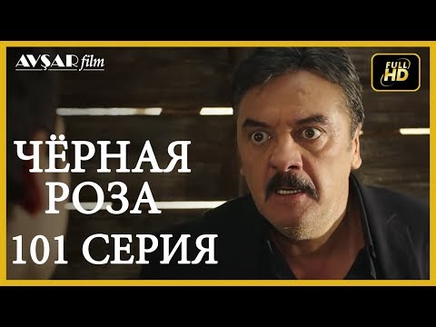 Чёрная роза 101 серия (Русский субтитр)