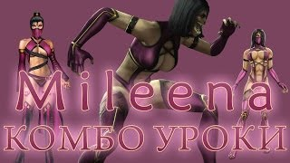 Mortal Kombat - Mileena (комбо уроки)