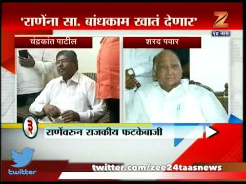 Sharad Pawar On Naryana Rane Enter Into BJP