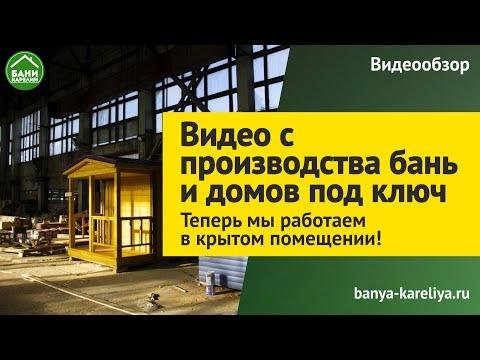 Обзорный ролик о производстве бань и домов под ключ