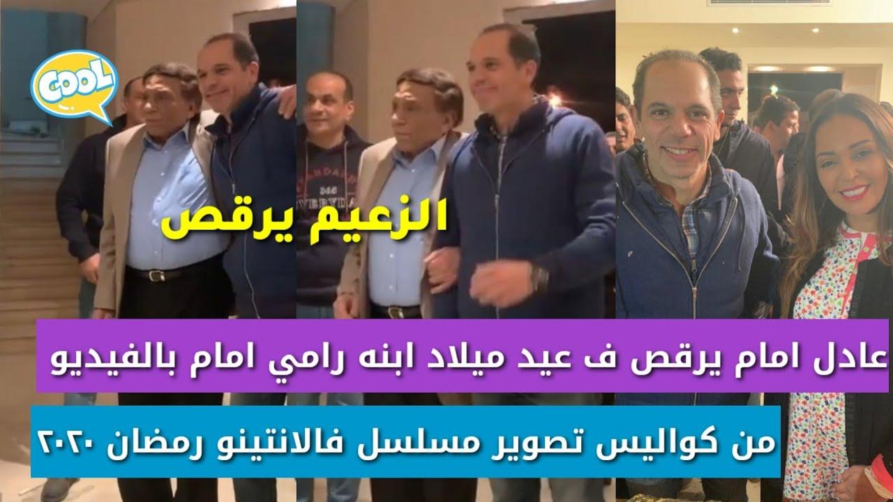 عادل امام يرقص ف عيد ميلاد ابنه رامي امام ف كواليس مسلسل فالانتينو