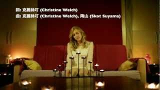 Video 尋尋覓覓 - 克麗絲叮 MV (HD) /  What Are You Looking For - Christine MV (HD) download MP3, 3GP, MP4, WEBM, AVI, FLV Agustus 2018