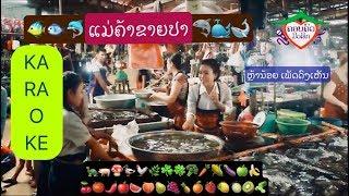 ແມ່ຄ້າຂາຍປາ ຄາຣາໂອເກະ ຫຼ້ານ້ອຍ ເພັດດົງເຫັນ แม่ค้าขายปลา คาราโอเกะ [ Karaoke ]