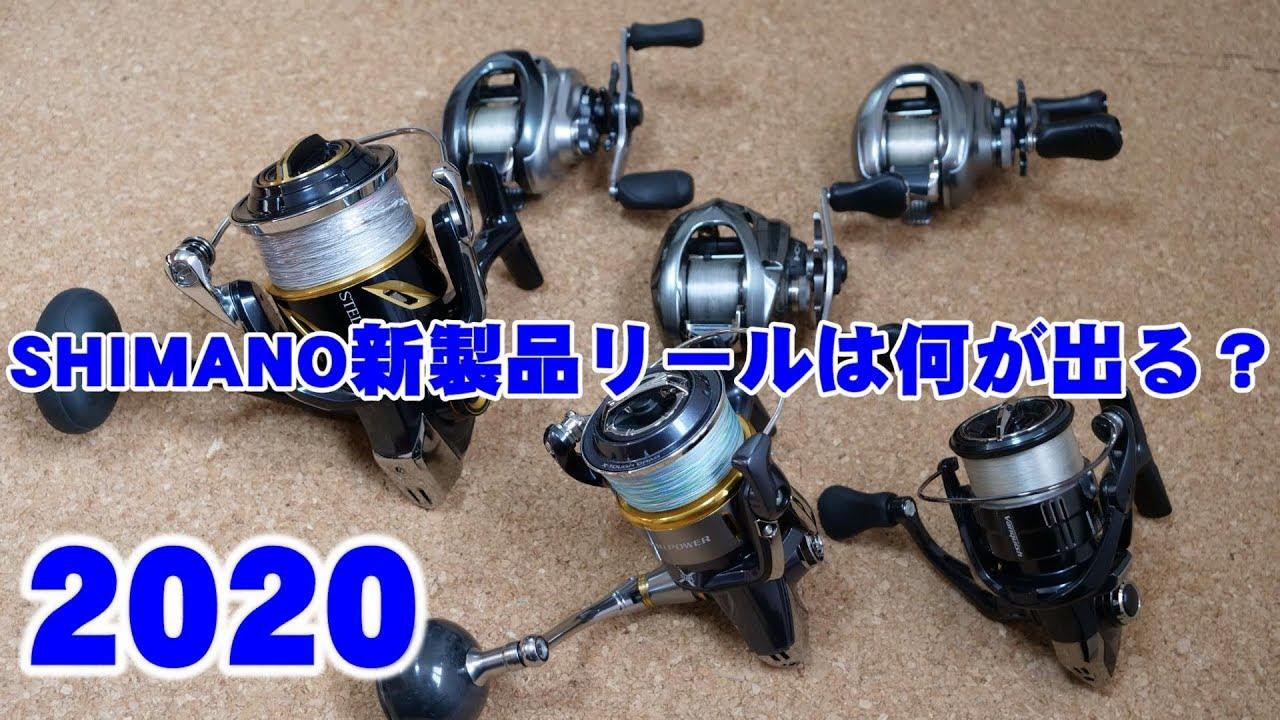 新 製品 2020 シマノ