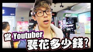 當youtuber要花多少錢【酷炫老師Vlog#2】