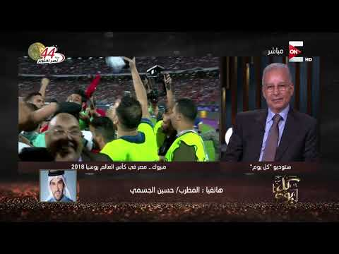 كل يوم - الفنان حسين الجسمي يغني على الهواء مباشرة بمناسبة فوز مصر