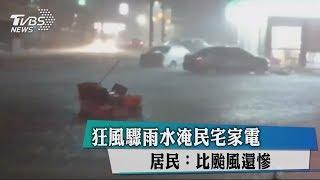 狂風驟雨水淹民宅家電 居民:比颱風還慘