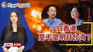 今日香港是不是明日台湾?《焦点大家谈》2019.11.19 第62期