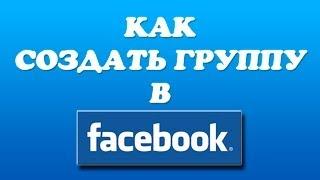 видео Как создать группу в Фейсбук