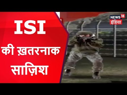 ISI Allegedly Hatchs Conspiracy Against India   आज की ताज़ा ख़बर   News18 India