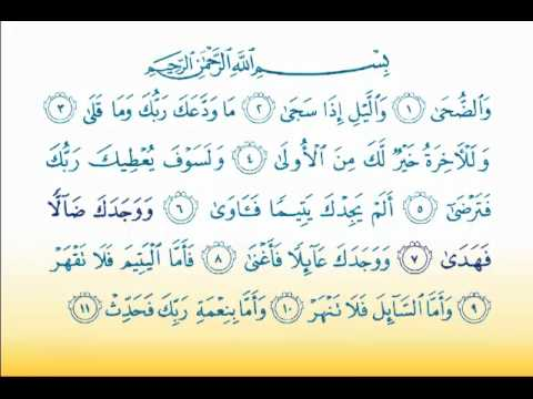 Surat Ad-Dhuha 93 سورة الضحى - Children Memorise - kids Learning quran