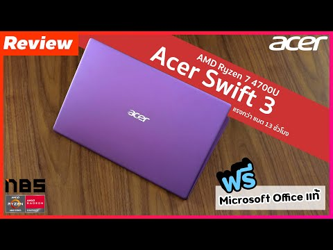 Review Acer Swift 3 : Ryzen 7 4700U แรงกว่า แบตนานกว่า 13 ชั่วโมง ได้ Office แท้ ราคา 25,990 บาท