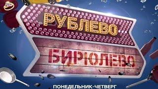 Рублёво-Бирюлёво