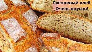 ГРЕЧНЕВЫЙ ХЛЕБ от А до Я Вкусно как на закваске Рецепт гречневого хлеба для домашней духовки