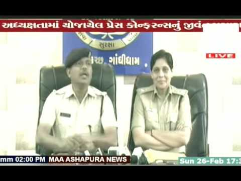 suprident of police east and west kutch press conference about crime 26 02 2017 youtube. Black Bedroom Furniture Sets. Home Design Ideas