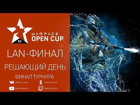Warface Open Cup Season XII решающий день LAN-финала