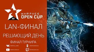 Warface Open Cup Season XII: решающий день LAN-финала