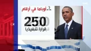 ملخص رئاسة أوباما