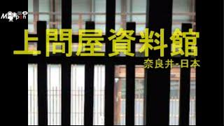 270年間問屋を務めた由緒ある問屋 長野県 上問屋資料館