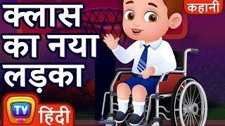 क्लास का नया लड़का (The New Boy In Class) - Hindi Kahaniya - ChuChu TV