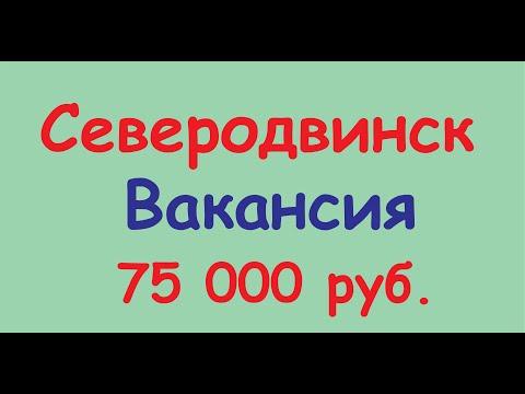 Свежая вакансия и работа в Северодвинске Архангельская область