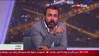مناقشة حول استمرار قطر في دعم الإرهاب ورفض المطالب العربية .. ل. فؤاد علام ـ 12 سبتمبر 2017