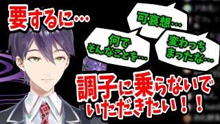 今回も始まった「剣持リスナー VS 剣持刀也」の掛け合い芸【にじさんじ/切り抜き】