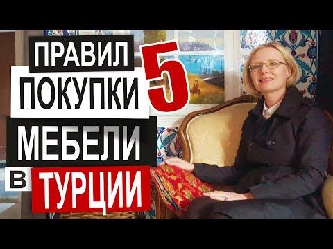 Турция: ВЫБИРАЕМ МЕБЕЛЬ. Как и где покупать мебель. 5 правил покупки дешевой мебели в Аланье