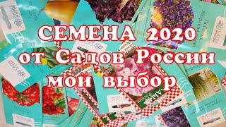семена 2020//Мой выбор семян от Садов России