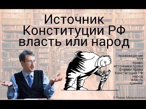 Источник Конституции РФ