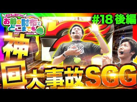 SGG-EXGOD    18///