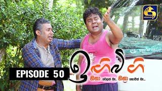 IGI BIGI Episode 50 || ඉඟිබිඟි II 22nd November 2020 Thumbnail