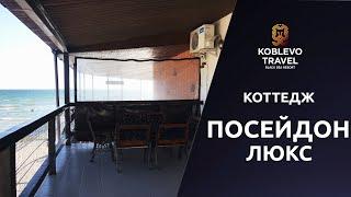 Коблево Видео Коттедж Посейдон Обзор номеров отзывы