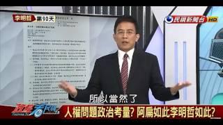 阿扁親筆信痛批蔡政府:比馬政府還不如 逼我死諫! thumbnail
