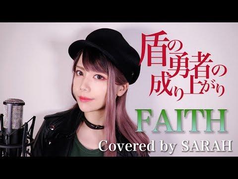 【盾の勇者の成り上がり】MADKID - FAITH (SARAH × DAIHEI Cover) / Rising Of The Shield Hero